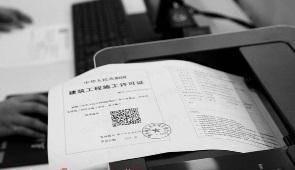 浙江省核发首张施工许可电子证照