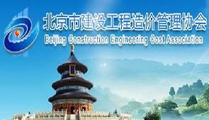 北京市建设工程造价管理协会通知