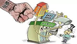 11家房地产中介违规发布房源信息被查处